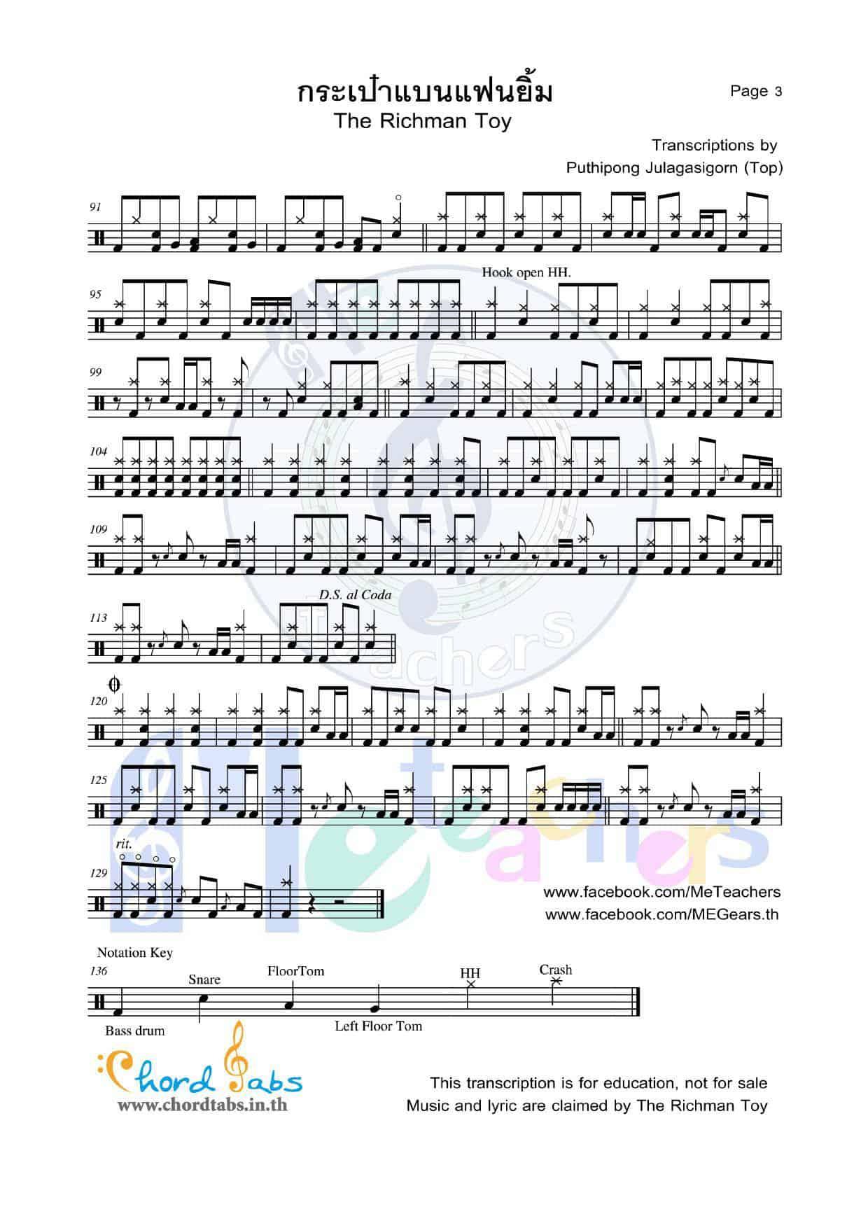 โน๊ตกลองเพลง กระเป๋าแบนแฟนยิ้ม The Rich Man Toy Page 3
